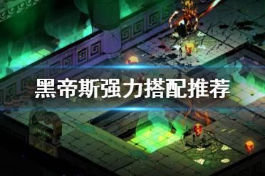 《哈迪斯杀出地狱》什么武器好用 游戏强力搭配推荐