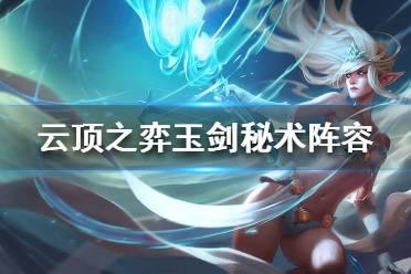 《云顶之弈》4玉剑4秘术2天神好用吗?玉剑秘术阵容攻略