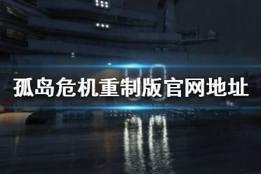 《孤岛危机重制版》官网是什么?官网地址介绍