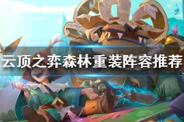 《云顶之弈》6森林4重装2耀光怎么玩?森林重装阵容推荐