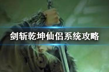 《剑斩乾坤》仙侣系统怎么玩 仙侣系统攻略