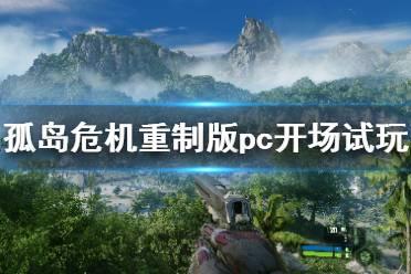 《孤岛危机重制版》pc版好不好玩?pc开场试玩视频
