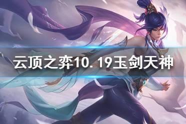 《云顶之弈》5玉剑2天神2宗师怎么样?10.19玉剑天神阵容分享