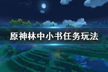 《原神》林中小书怎么玩 林中小书任务玩法分享