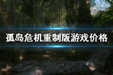 《孤岛危机重制版》多少钱?游戏价格介绍
