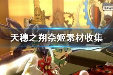 《天穗之朔奈姬》素材及属性等视频演示合集 游戏怎么样?