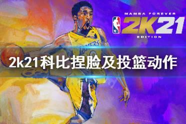 《NBA2K21》科比脸怎么捏?科比捏脸及投篮动作分享