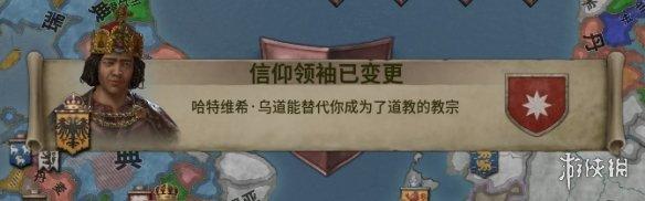 《王国风云3》灵属教宗怎么世袭 世袭灵属教宗玩法分享