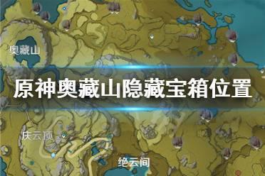 《原神》奥藏山隐藏宝箱在哪 奥藏山隐藏宝箱位置