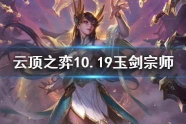 《云顶之弈》4玉剑3宗师阵容怎么用 10.19玉剑宗师阵容分享