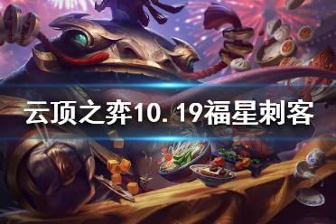 《云顶之弈》6福星4刺客阵容怎么玩 10.19福星刺客阵容推荐