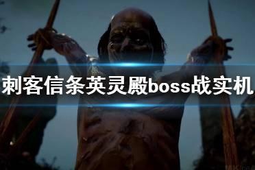 《刺客信条英灵殿》boss战实机演示 boss战场景如何?