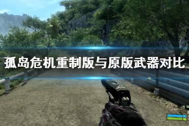 《孤岛危机重制版》与原版武器对比演示 与原版武器比有改进吗?