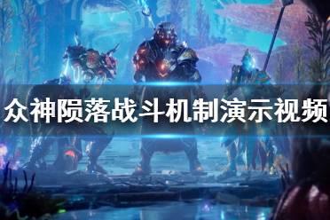 《众神陨落》战斗机制演示视频 战斗机制是什么?