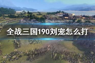 《全面战争三国》190刘宠怎么打?190刘宠破局攻略