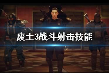 《废土3》战斗射击技能怎么获得?战斗射击技能获得方法
