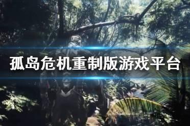《孤岛危机重制版》哪个平台可以买?游戏平台介绍