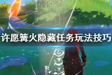 《原神》许愿篝火隐藏任务玩法技巧 许愿篝火奖励怎么获得?