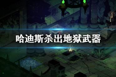 《哈迪斯杀出地狱》武器第四形态怎么解锁 武器第四形态解锁方法