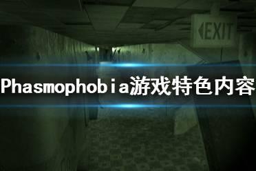《Phasmophobia》游戏好玩吗?游戏特色内容