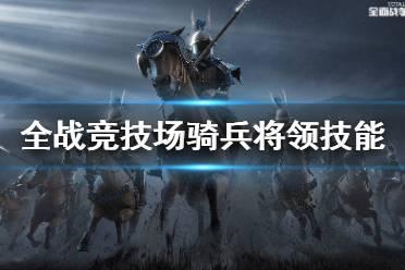 《全面战争竞技场》骑兵将领哪个好 骑兵将领技能解析