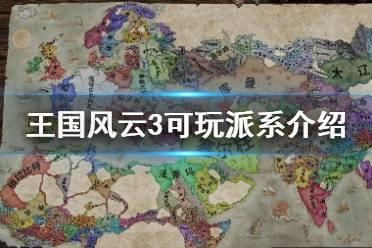 《王国风云3》可选势力有哪些?可玩派系介绍