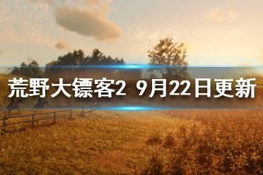 《荒野大镖客2》9月22日更新了什么?9月22日更新内容介绍