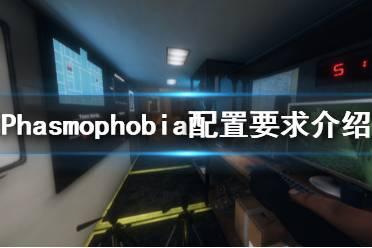 《Phasmophobia》配置要求介绍 配置要求是什么?