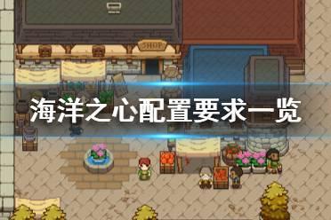 《海洋之心》配置要求高吗 游戏配置要求一览