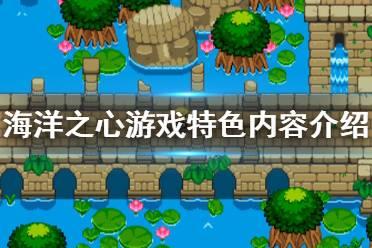 《海洋之心》好玩吗 游戏特色内容介绍