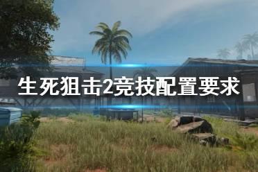 《生死狙击2》竞技模式配置要求怎么样?竞技模式配置要求分享