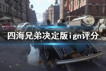《四海兄弟最终版》ign评分高吗 游戏ign评分一览