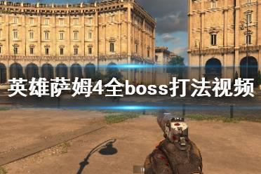 《英雄萨姆4》boss怎么打?全boss打法视频分享