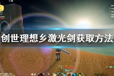 《创世理想乡》激光剑怎么拿 激光剑获取方法
