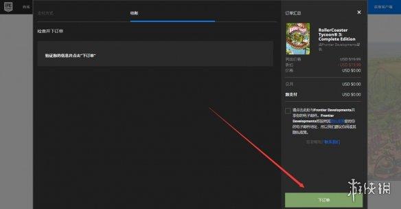 《过山车大亨3完全版》免费怎么领 游戏epic免费领取方法一览
