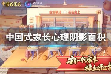 《中国式家长》心理阴影面积满了会怎么样 心理阴影面积满了影响介绍