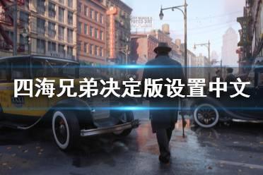《四海兄弟最终版》怎么设置中文 设置中文方法分享