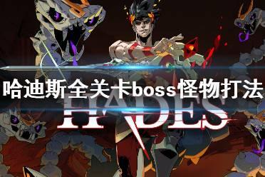 《哈迪斯杀出地狱》全关卡boss怪物打法攻略详解 boss战怎么打?【完结】