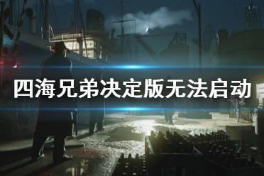 《四海兄弟最终版》崩溃怎么办 无法启动游戏解决方法分享