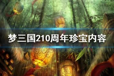 《梦三国2》10周年珍宝有什么 10周年珍宝内容一览