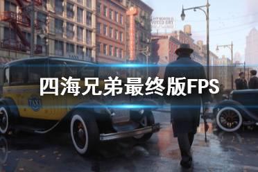 《四海兄弟最终版》怎么解锁解锁FPS刷新频率 FPS刷新频率解锁方法