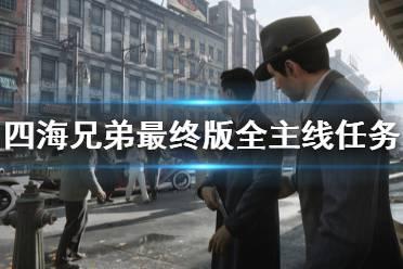 《四海兄弟最终版》全主线任务+支线任务通关流程图文详解【完结】