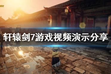 《轩辕剑7》游戏视频演示分享 背景故事简单介绍