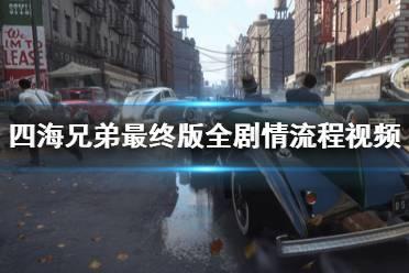 《四海兄弟最终版》全剧情流程视频攻略合集 收集攻略视频分享
