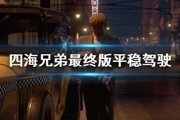 《四海兄弟最终版》平稳驾驶电话挑战怎么做 平稳驾驶电话挑战完成技巧
