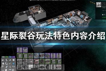 《星际裂痕》怎么玩?玩法特色内容介绍