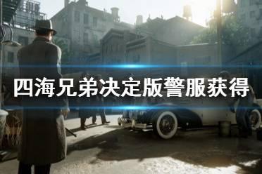 《四海兄弟最终版》警服怎么获得 警服获得方法介绍