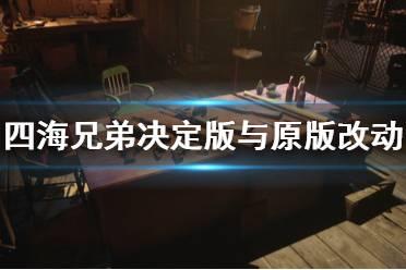 《四海兄弟最终版》有什么区别 与原版改动一览