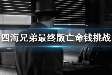 《四海兄弟最终版》亡命钱电话挑战怎么做 亡命钱电话挑战完成技巧