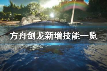 《方舟生存进化》剑龙新增了什么技能 剑龙新增技能一览